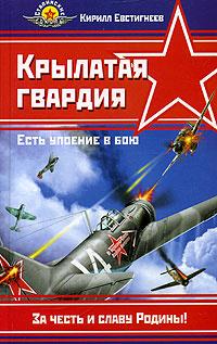 Крылатая гвардия. Есть упоение в бою | Евстигнеев Кирилл Алексеевич  #1