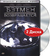 Бэтмен возвращается: Специальное издание (2 DVD) #1