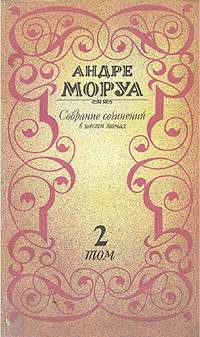 Андре Моруа. Собрание сочинений в шести томах. Том 2 | Моруа Андре  #1