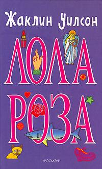 Лола Роза #1