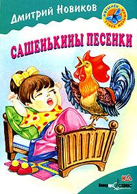 Сашенькины песенки. Стихи #1