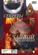Секреты чайной церемонии #1