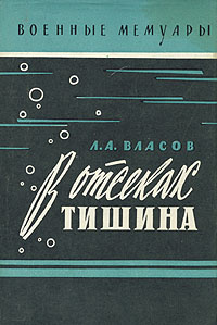 В отсеках тишина | Власов Лев Александрович #1