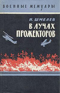 В лучах прожекторов   Шмелев Николай Александрович #1
