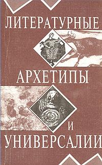 Литературные архетипы и универсалии | Мелетинский Елеазар Моисеевич, Мириманов Виль Борисович  #1