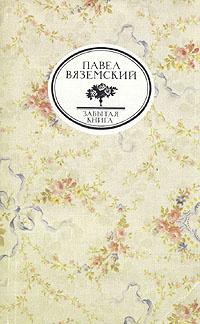 Письма и записки Оммер де Гелль. (Забытая книга)   Вяземский Павел Петрович  #1