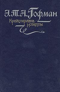 Крейслериана. Новеллы | Гофман Эрнст Теодор Амадей #1