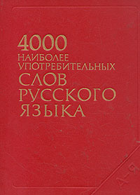 4000 наиболее употребительных слов русского языка #1