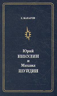 Юрий Никулин и Михаил Шуйдин   Макаров Сергей Михайлович  #1