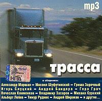 Трасса (mp3) #1