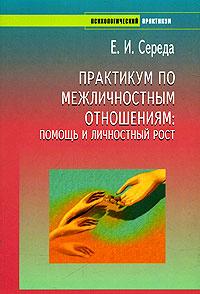 Практикум по межличностным отношениям: помощь и личностный рост  #1