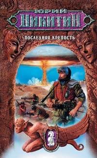 Последняя крепость | Никитин Юрий Александрович #1