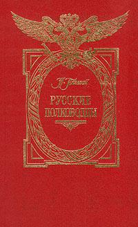 Русские полководцы | Полевой Николай Алексеевич #1