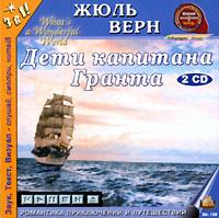 Дети капитана Гранта (аудиокнига  на 2 CD) | Верн Жюль #1