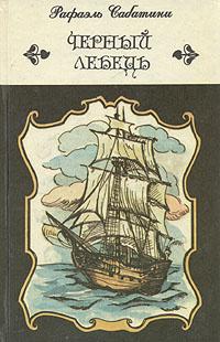Черный Лебедь   Сабатини Рафаэль #1