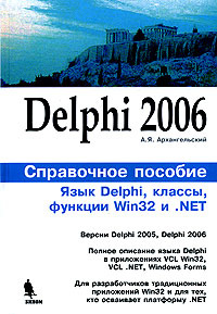 Delphi 2006. Справочное пособие. Язык Delphi, классы, функции Win32 и .NET  #1