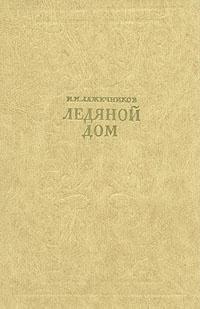 Ледяной дом   Лажечников Иван Иванович #1