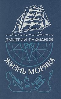 Жизнь моряка | Лухманов Дмитрий Афанасьевич #1