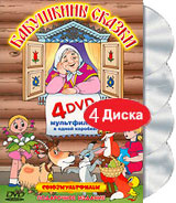 Бабушкины сказки. Подарочное издание (4 DVD) #1