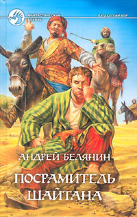 Посрамитель шайтана   Белянин Андрей Олегович #1