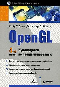 OpenGL. Руководство по программированию #1