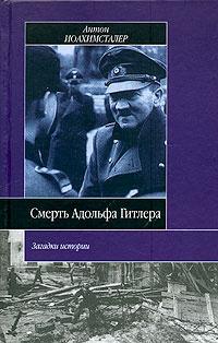 Смерть Адольфа Гитлера. Легенды и документы #1