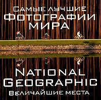 National Geographic. Самые лучшие фотографии мира. Величайшие места  #1