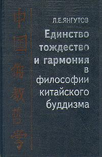 Единство, тождество и гармония в философии китайского буддизма | Янгутов Леонид Евграфович  #1