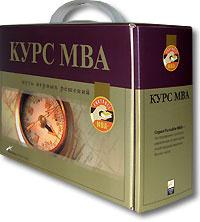 Курс MBA (комплект из 3 книг) #1