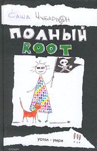 Полный Root | Саша Чубарьян #1