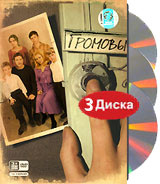 Громовы (3 DVD) #1