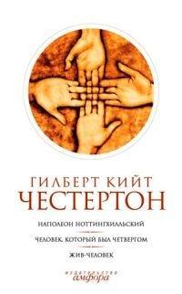 Гилберт Кийт Честертон. Собрание сочинений в 5 томах. Том 1. Наполеон Ноттингхилльский. Человек, который #1