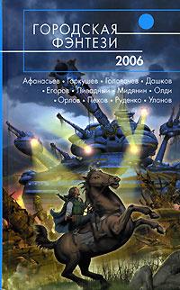 Городская фэнтези-2006 #1