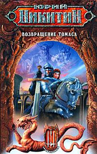 Возвращение Томаса | Никитин Юрий Александрович #1