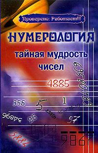 Нумерология. Тайная магия чисел   Поленова Татьяна Петровна  #1