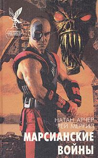 Марсианские войны   Арчер Натан, Меррил Рей #1