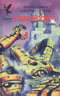 Апокалипсис - II   Пурнель Джерри, Нивен Ларри #1