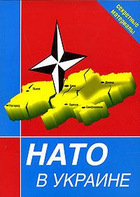 НАТО в Украине. Секретные материалы #1