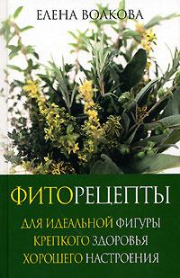 Фиторецепты для идеальной фигуры, крепкого здоровья, хорошего настроения   Волкова Елена Анатольевна #1