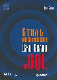 Стиль программирования Джо Селко на SQL | Селко Джо #1
