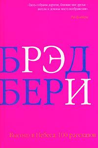 Высоко в небеса. 100 рассказов   Брэдбери Рэй Дуглас, Бабенко Виталий Т.  #1
