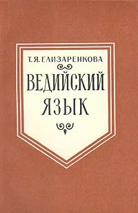 Ведийский язык   Елизаренкова Татьяна Яковлевна #1