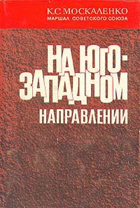 На юго-западном направлении | Москаленко Кирилл Семенович  #1