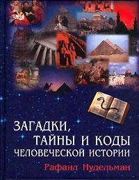 Загадки, тайны и коды человеческой истории #1