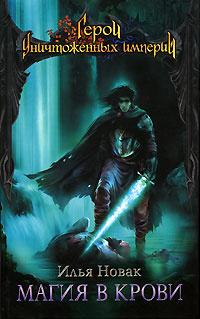 Магия в крови   Новак Илья #1