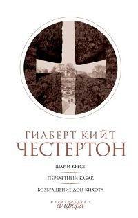 Гилберт Кийт Честертон. Собрание сочинений в 5 томах. Том 2. Шар и крест. Перелетный кабак. Возвращение #1