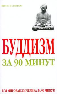 Буддизм за 90 минут #1