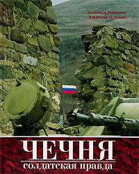 Чечня. Солдатская правда (+ CD-ROM) #1