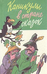Каникулы в стране сказок   Сахарнов Святослав Владимирович  #1