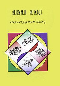 Наш год. Сборник русских хайку #1